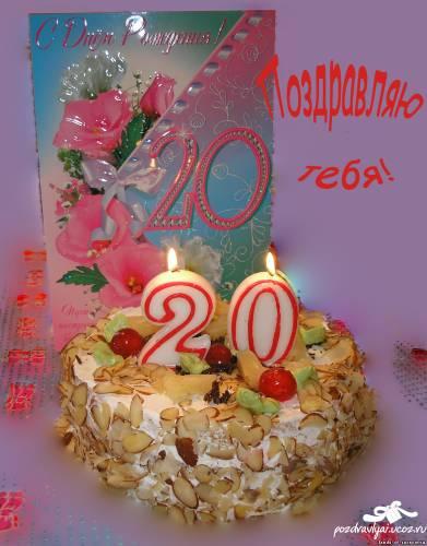 Поздравление подруге на двадцатилетие